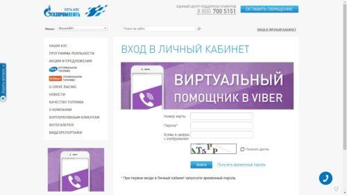 Личный кабинет топливной карты Газпромнефть